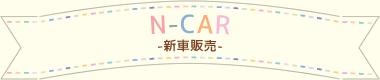 N-CAR -新車販売-