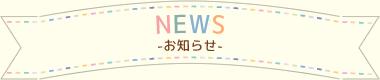 NEWS -お知らせ-