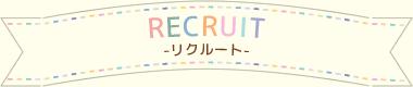 RECRUIT -リクルート-