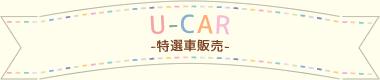 U-CAR -特選車販売-